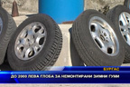 До 2 000 лева глоба за немонтирани зимни гуми