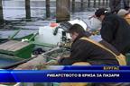 Рибарството в криза за пазари