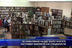 За намаляване на ДДС върху книгите настояват библиотечни специалисти