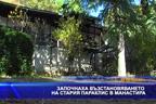 Започнаха възстановяването на стария параклис в манастира