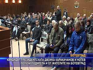 Кандидат-президентската двойка Каракачанов и Нотев получи подкрепа и от жителите на Ботевград