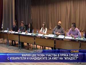 """Мария Цветкова участва в пряка среща с избиратели и кандидатите за кмет на """"Младост"""""""