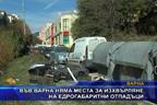 Във Варна няма места за изхвърляне на едрогабаритни отпадъци