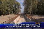Новият охранителен канал в кв. Аспарухово разделя парка на две