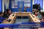Плевенска област е готова за изборите на 6-ти ноември