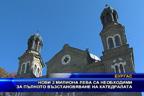 Нови 2 милиона лева са необходими за пълното възстановяване на катедралата
