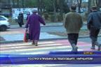 По-строги правила за пешеходците - нарушители