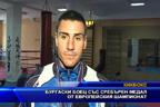 Бургаски боец със сребърен медал от европейския шампионат