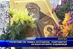 Почитаме св. Пимен Зографски - покровител на българските художници