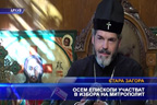 Осем епископи участват в избора на митрополит