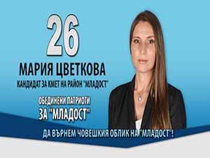 """Мощна подкрепа за Мария Цветкова за кмет на """"Младост"""""""
