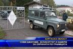 Нови джипове, хеликоптер и камери за охраната по границата