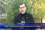 Съдът прекрати делото за данъците в Сливен