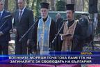 Военните моряци почетоха паметта на загиналите за свободата на България