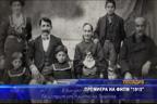 """Премиера на филм """"1915"""""""