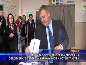 Кандидат-президентската двойка на Каракачанов и Нотев гласува
