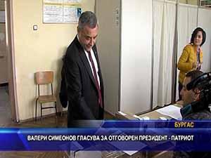 Валери Симеонов гласува за отговорен президент - патриот