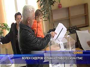 Волен Сидеров упражни правото си на глас