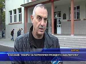 В. Касабов: Изборът за патриотичен президент е задължителен
