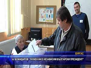 А. Божидаров: Нужен ни е независим български президент