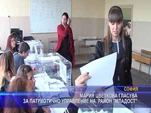 """Мария Цветкова гласува за патриотично управление на район """"Младост"""""""
