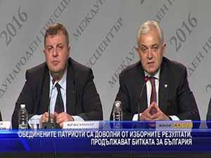 Обединените патриоти продължават битката за България