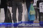 Намериха чувал с избирателни списъци в контейнер за боклук