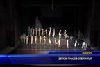 Детски танцов спектакъл