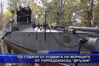 """104 години от подвига на моряците от торпедоносец """"Дръзки"""""""