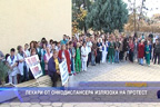 Лекари от онкодиспансера излязоха на протест