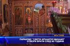 "Параклис ""Свети архангел Михаил"" отвори врати след 40 години"