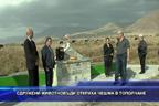 Сдружени животновъди откриха чешма в Тополчане