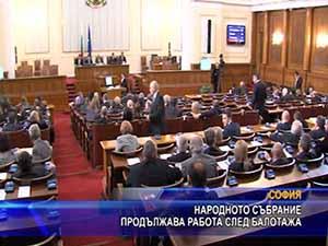Народното събрание продължава работа след балотажа