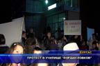 """Протест в училище """"Йордан Йовков"""""""