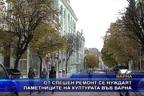 От спешен ремонт се нуждаят паметниците на културата във Варна