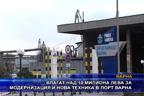 Влагат над 10 милиона лева за модернизация и нова техника в порт Варна