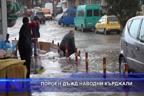 Пороен дъжд наводни Кърджали