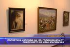 Посветиха изложба на 160-годишнината от рождението на Иван Мърквичка