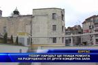 Позор! Народът ще плаща ремонта на разрушената от други концертна зала