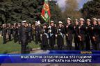 Във Варна отбелязаха 572 години от битката на народите