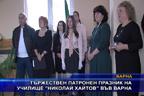 """Тържествен патронен празник на училище """"Николай Хайтов"""" във Варна"""