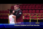 Скандално поведение на Бургаска треньорка