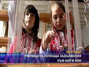Училището в Чипровци изплаща задължения към НАП и НОИ