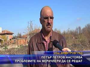 Петър Петров настоява проблемите на Меричлери да се решат