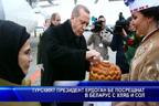Турският президент Ердоган бе посрещнат в Беларус с хляб и сол