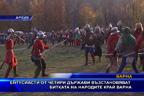 Ентусиасти от четири държави възстановяват битката на народите край Варна