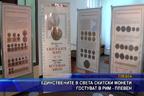 Единствените в света скитски монети гостуват в РИМ - Плевен