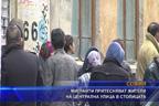 Мигранти притесняват жители на централна улица в столицата