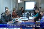 Потенциален риск за наводнения за Варна и Бяла