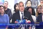 С победата на Румен Радев кабинетът си отива